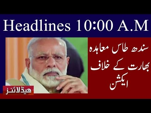 News Headlines | 10:00 A.M | 22 May 2018 | Neo News