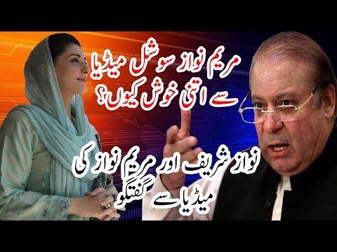 Nawaz Sharif Media Talk | 22 May 2018 | Neo News