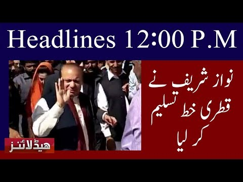Neo News Headlines | 12:00 P.M | 22 May 2018