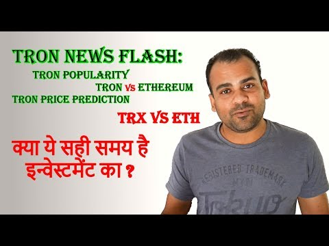 Cryptocurrency News: (TRX) Tron News Flash | Right time to invest in the Tron?