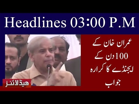 Neo News Headlines | 03:00 P.M | 22 May 2018