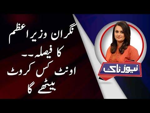 News Talk | Fill Program | 22 May 2018 | Neo News
