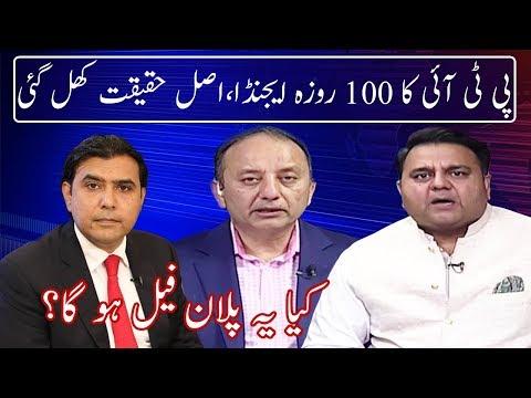 Khabar K Pechy | 22 May 2018 | Neo News