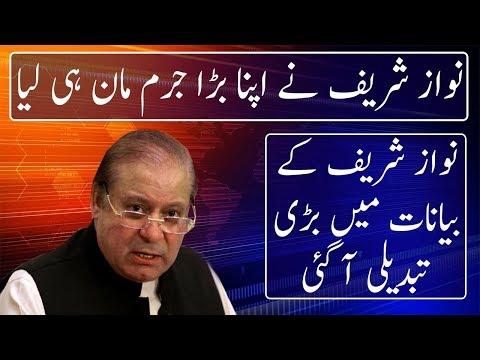 Finally Nawaz Sharif Give up   Neo News