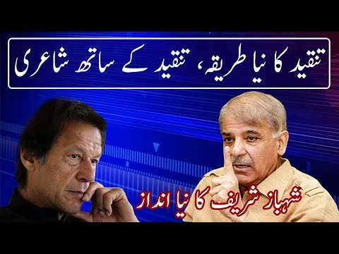 Shahbaz Sharif Once Again in New Style | Neo News