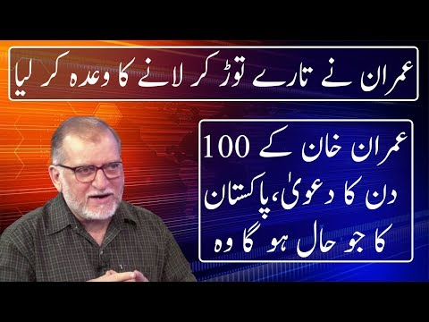 Harf E Raaz With Orya Maqbool Jaan | 22 may 2018 | Neo News