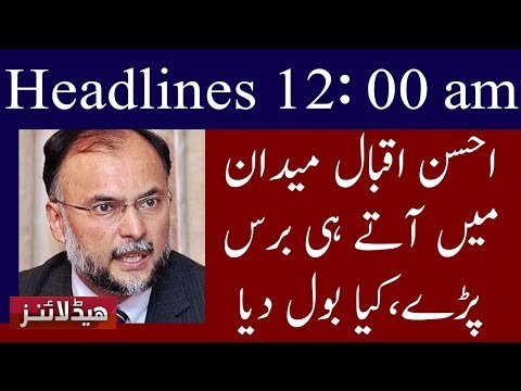 Neo News Headlines | 12 am | 23 May 2018