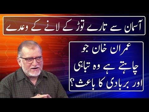 Harf E Raz With Orya Maqbol jan   22 May 2018   Neo News
