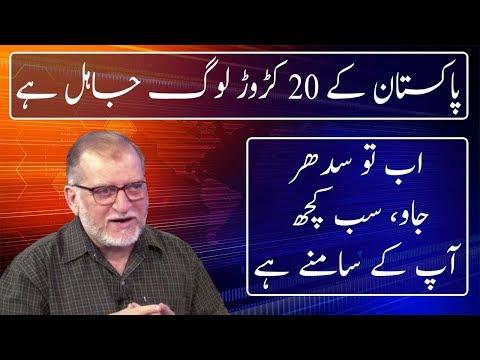 Orya Maqbol Jan Got Angry on Nawaz Sharif   Harf E Raz   Neo News