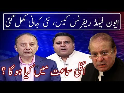 Will Sharif Family Able to Survive ? Neo News