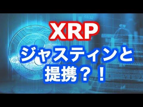 リップル/Ripple(XRP)がジャスティンビーバーと提携で暴騰?噂の真