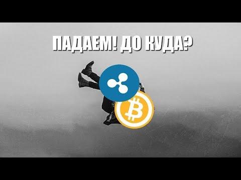 Bitcoin и Ripple XRP Падают прогноз цены аналитика