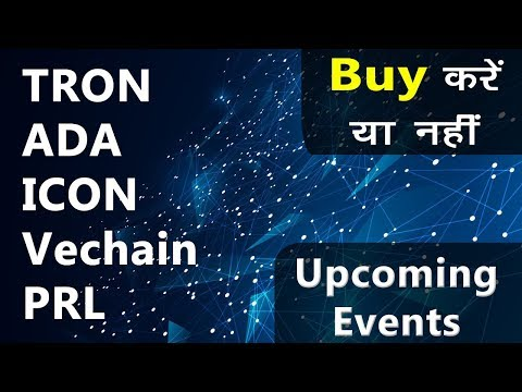 Tron, ADA, Icon, Vechain, PRL Upcoming Events – खरीदें या नहीं ? (in Hindi)