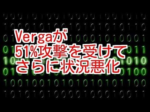 暗号通貨全体が下げてVerge(XVG)が再び51%攻撃を受けて下げに拍車がかかる