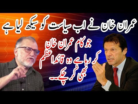 Imran Khan Learn Politics | Orya Maqbool Jan | Harf E Raz | Neo News
