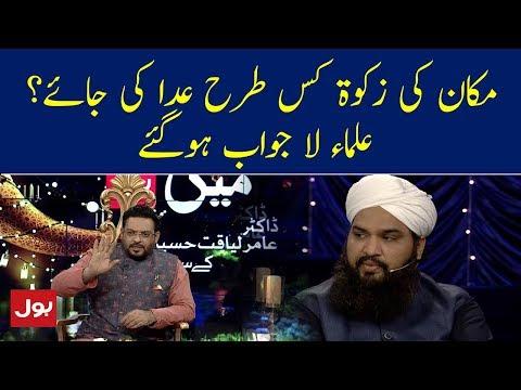 Makan Ki Zakat Kis Tarhan Ada Ki Jai? Ulama La-Jawab Hogaye | Ramzan Mein BOL