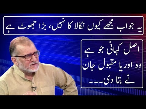 Harf E Raz With Orya Maqbol Jan | 23 May 2018 | Neo News