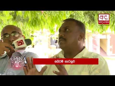 Ada Derana Open Mic: public views obtained on SAITM issue