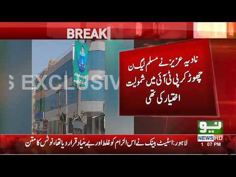Nadia Aziz banner hanged on roadside of Sargodah – Neo News