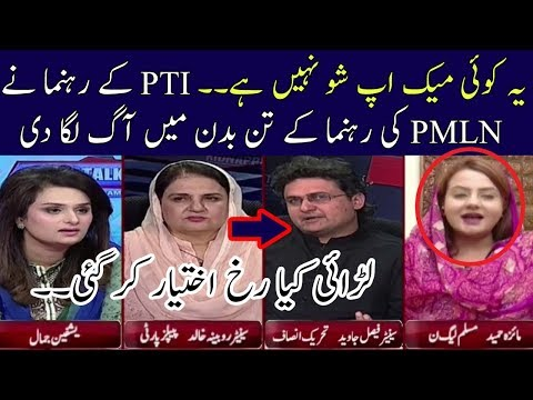 PMLN Vs PTI Leaders Fight In Live Show | News Talk | Neo News