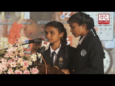 Ada Derana Media Workshop held at Kegalu Balika Vidyalaya