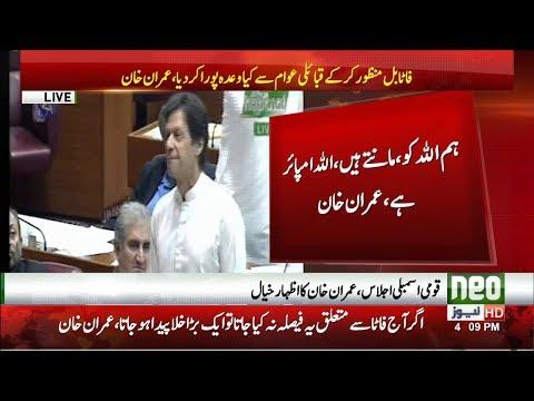 Imran Khan speech in Parliament | Neo News | 24 May 2018