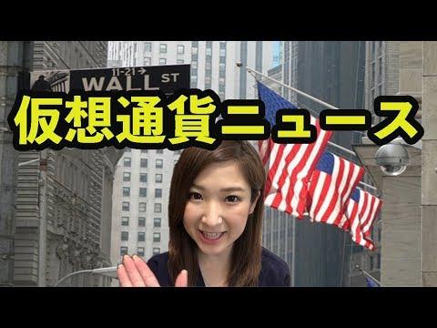5月24日 仮想通貨ニュース!大手金融機関参入で価格は?!XVG(ヴァージ)で2億円の持ち逃げ被害!?詳しく解説します!