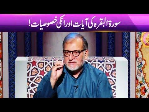 Seerat e Insaniyat With Orya Maqbool   24 May 2018   Neo News