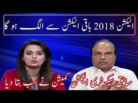 News Talk | Election 2018 Special | 24 May 2018 | Neo News