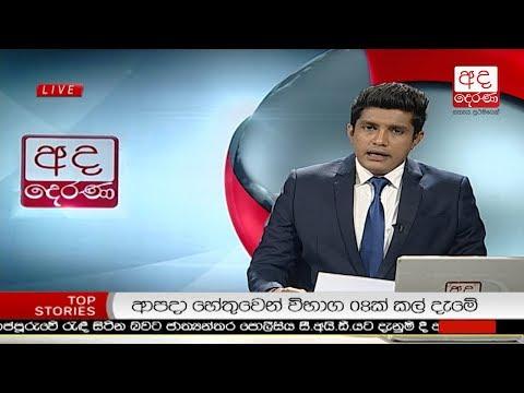 Ada Derana Prime Time News Bulletin 6.55 pm –  2018.05.24