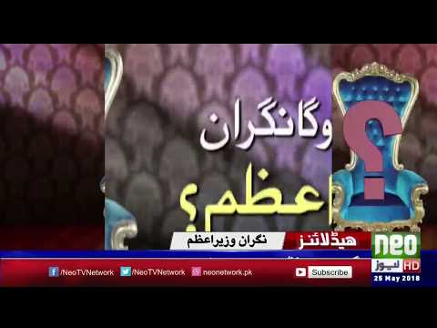 Neo News Headlines Pakistan | 12 Am | 25 May 2018