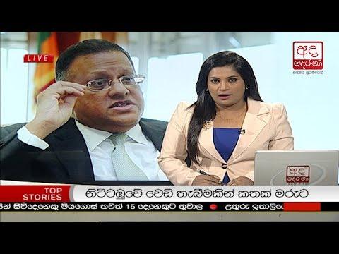 Ada Derana Late Night News Bulletin 10.00 pm – 2018.05.24