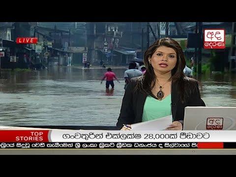 Ada Derana Lunch Time News Bulletin 12.30 pm – 2018.05.25