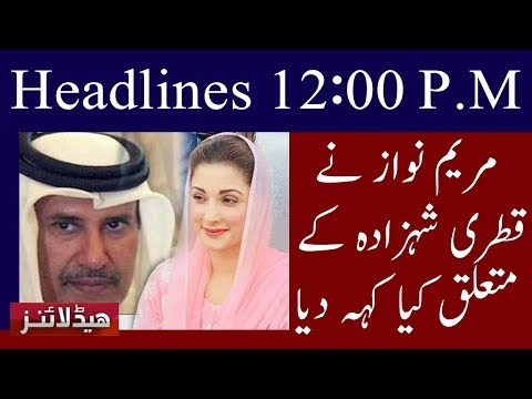 Neo News Headlines | 12:00 P.M | 25 May 2018