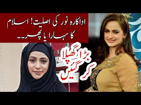 Actress Noor Real Face Exposed   Neo News
