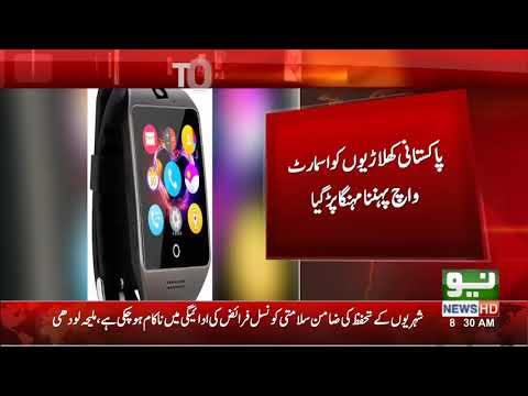 Pakistan to abandon 'smart watches' after ICC probe | Neo News HD