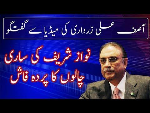 Asif Ali Zardari Media Talk | 25 May 2018 | Neo News