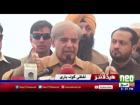 Neo News Headlines Pakistan | 9 pm | 25 May 2018