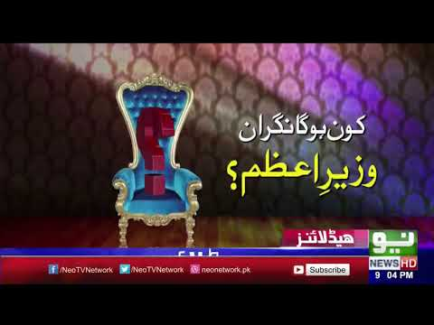 Neo News Headlines | 9 pm | 25 May 2018