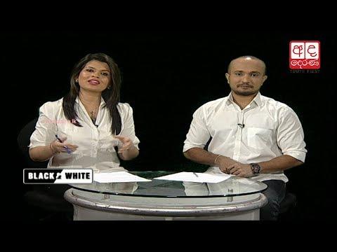 Ada Derana Black & White – 2018.05.25