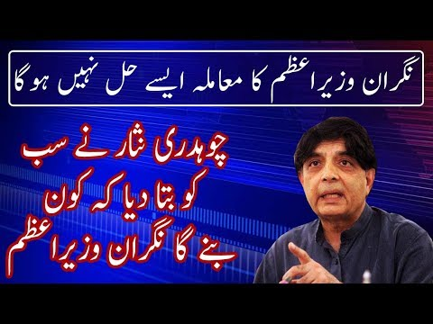 CH Nisar Predict Care Taker PM Name | Neo News