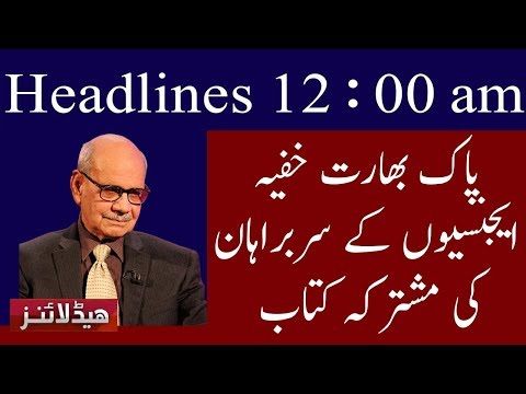 Neo News Headlines | 12 am | 26 May 2018