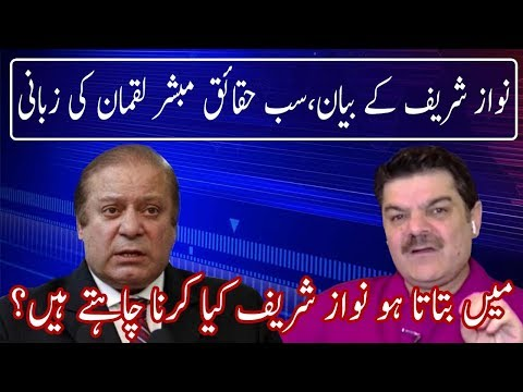 Mubasher Luqman Lashes Out on Nawaz Sharif | Neo News