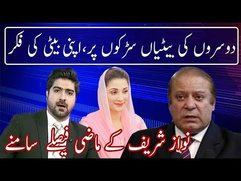 Ali Haider Made Nawaz Sharif Speechless | Neo News
