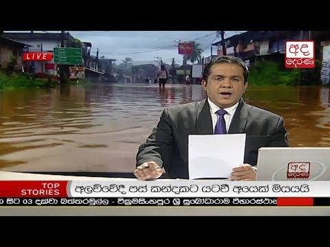 Ada Derana Late Night News Bulletin 10.00 pm – 2018.05.25