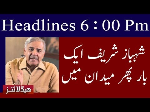 Neo News Headlines | 6 : 00 Pm | 26 May 2018 | Neo News