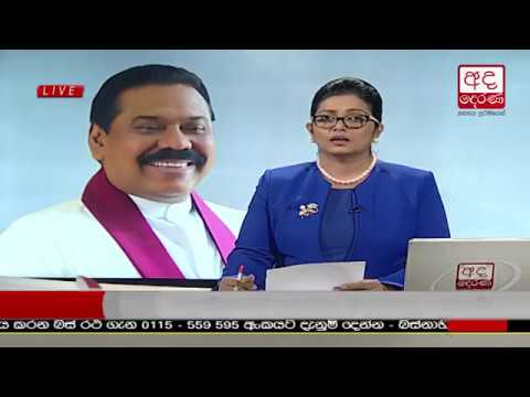 Ada Derana Prime Time News Bulletin 06.55 pm – 2018.05.26