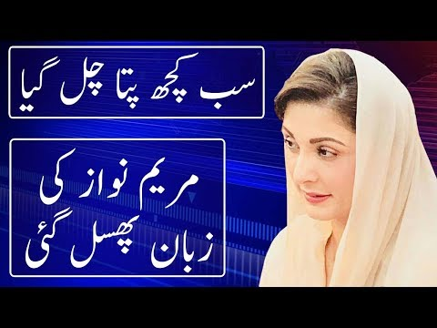 Big Mistake by Maryam Nawaz in Court | Neo News