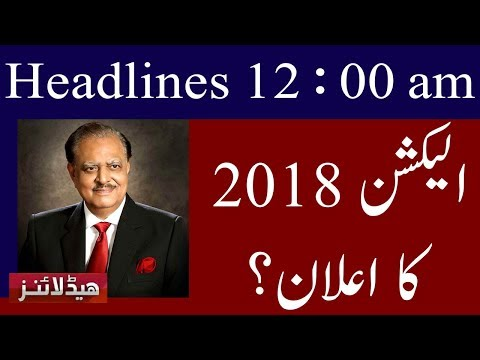 Neo News Headlines | 12 Am | 27 May 2018