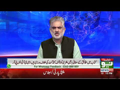 Live with Nasrullah Malik | 26 MAY 2018 | Neo News HD
